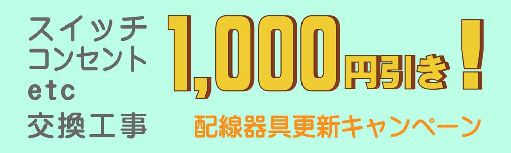 1000円引!配線器具更新キャンペーン